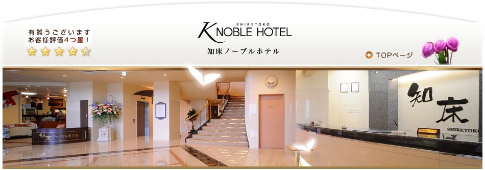 館内案内|知床ノーブルホテル