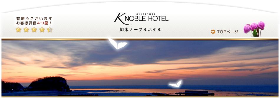 客室案内|知床ノーブルホテル